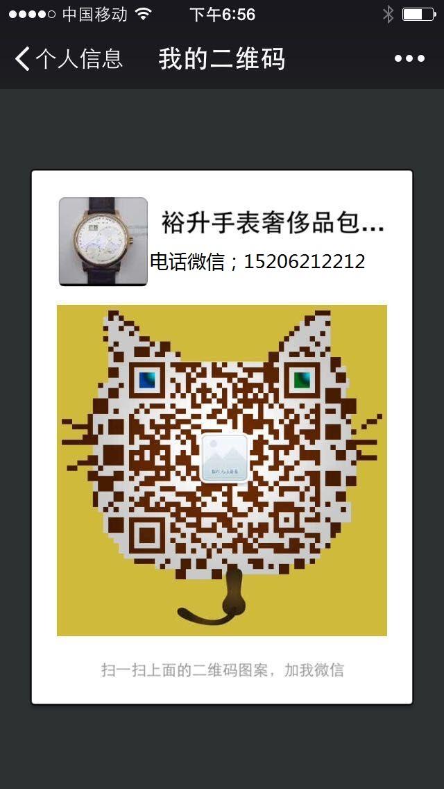 高价回收手表