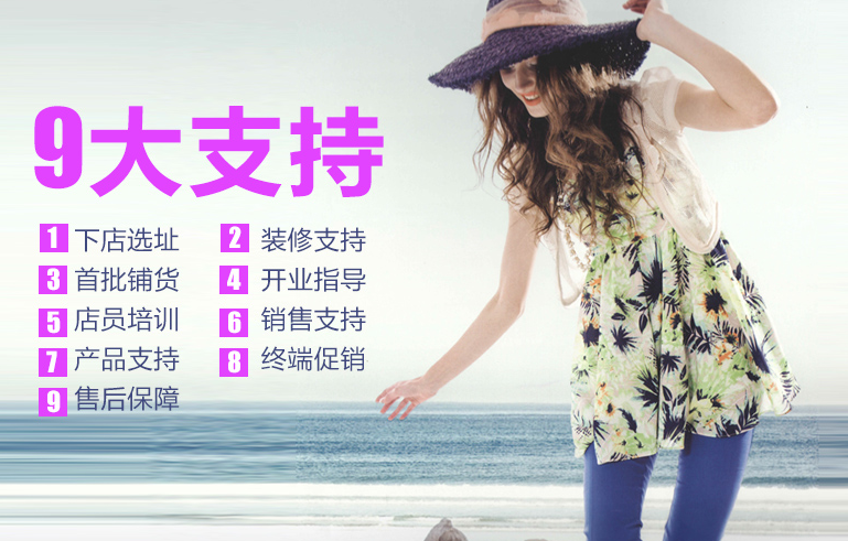 YJR依锦瑞时尚女装,诚邀您的加盟