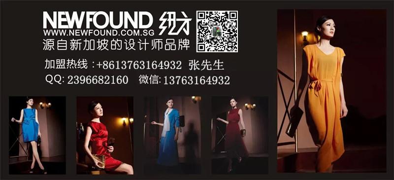 新加坡知名设计师品牌纽方NEWFOUND女装招商加盟火热进行中