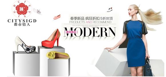 女鞋加盟选哪个品牌好 都市情人加盟成首选