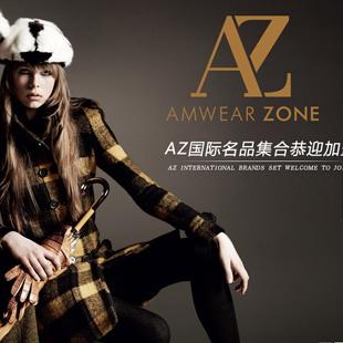 AZ国际名品集合店您的时尚名品衣橱诚邀加盟