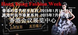 2015年香港服装展