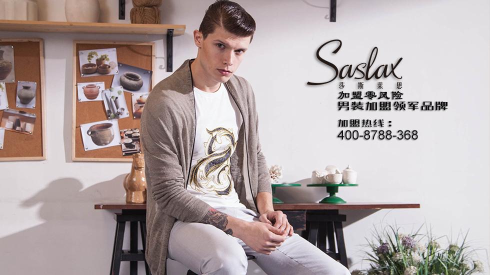 莎斯莱思男装全面扶持,助您轻松开店成功盈利