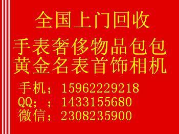 南京名表回收