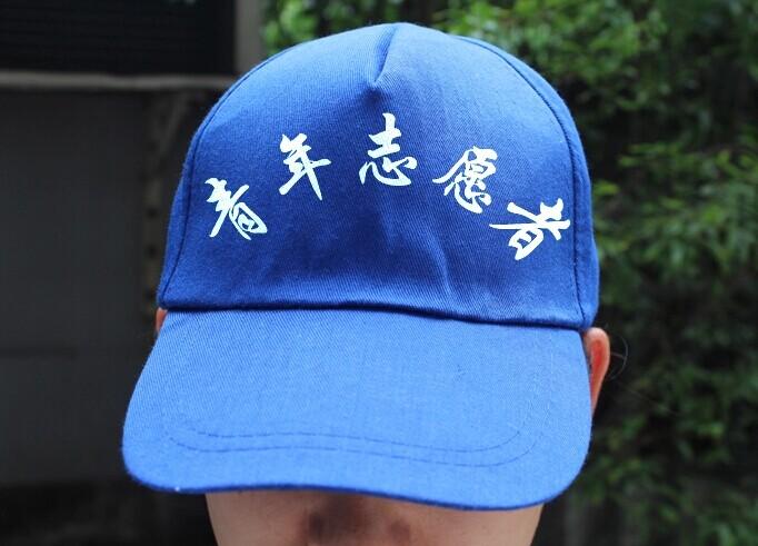 庞哲多色款式志愿者小红帽鸭舌帽批发
