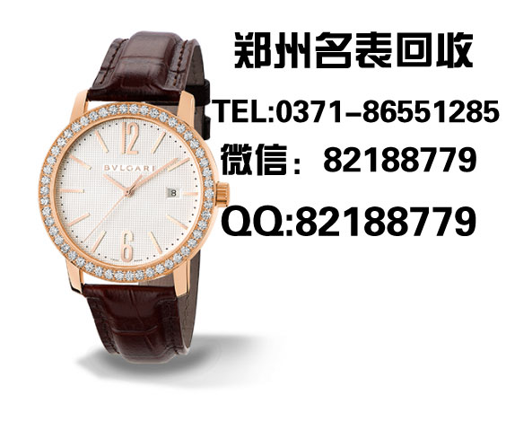 郑州二手宝格丽手表回收