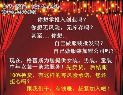 浙江中年女装加盟