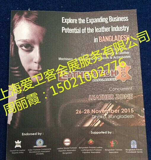 2015年11月孟加拉国际皮革、鞋材、鞋机展览会