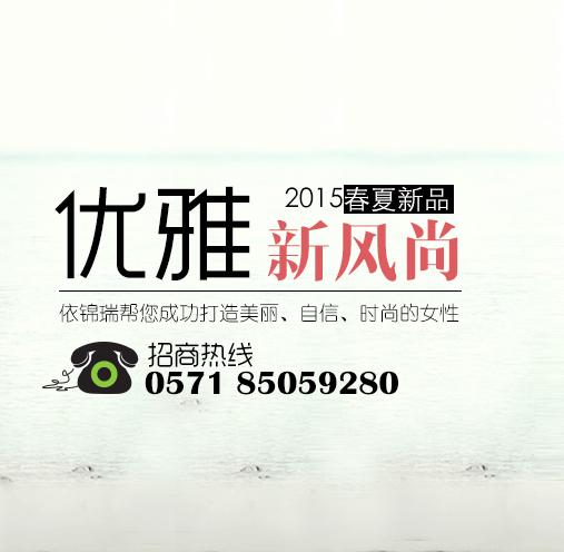 杭州依锦瑞面向全国招商