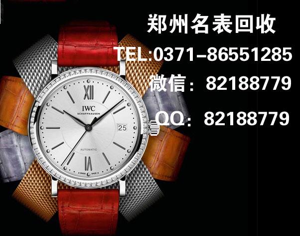 郑州二手IWC万国手表回收