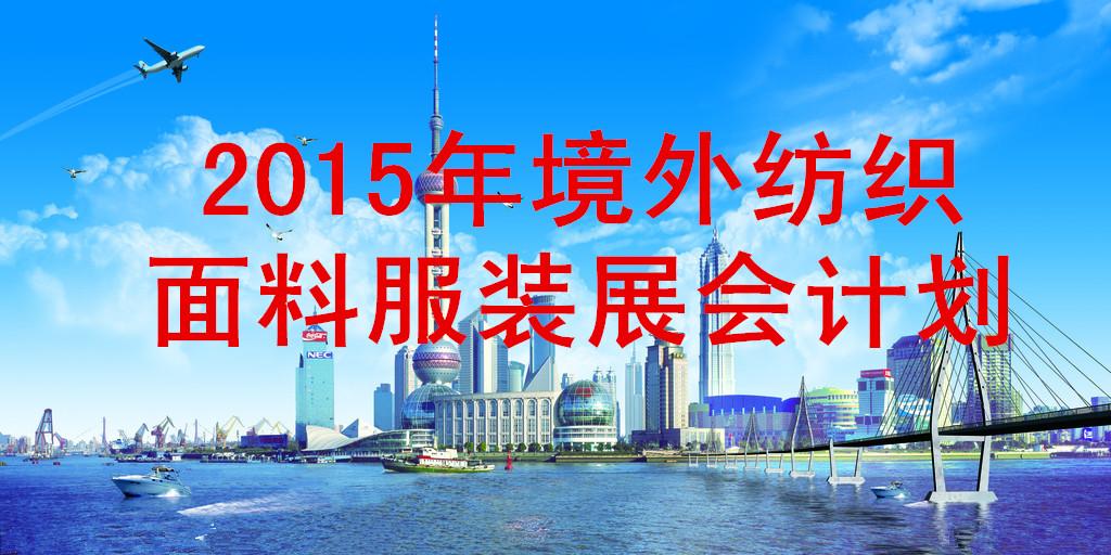 2015年10月越南纺织展/越南面料展/越南服装辅料展