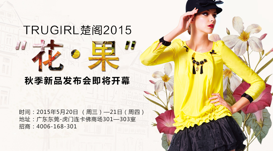 TRUGIRL楚阁国际时装2015时尚女装品牌邀请加盟