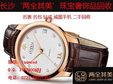 长沙尊皇手表回收