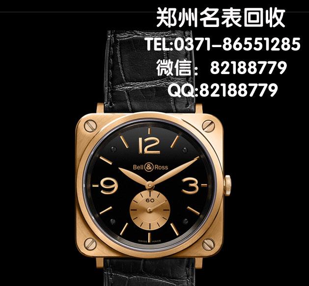 郑州二手柏莱士手表回收