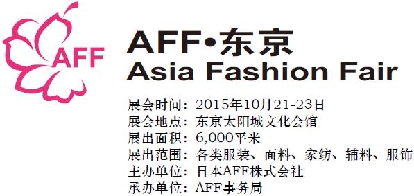 2015日本纺织成衣展