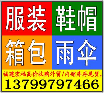 泉州石狮晋江回收库存服装