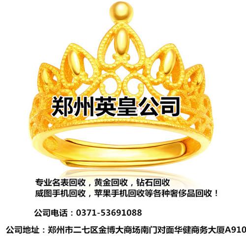 河南省郑州市回收名表