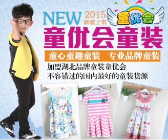 没有经验也不怕让您加盟无忧的童装品牌童优会