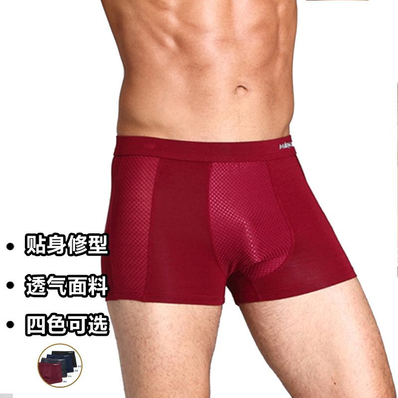 竹纤维男士平角独立包装内裤批发