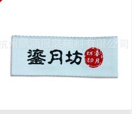合格的杭州服装洗水唛标签批发