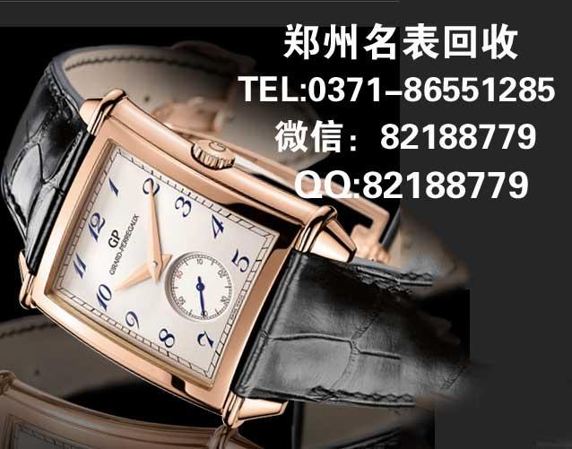 郑州瑞士芝柏手表回收