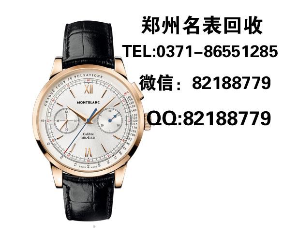 郑州万宝龙手表回收