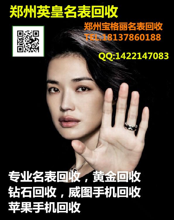 郑州手表回收