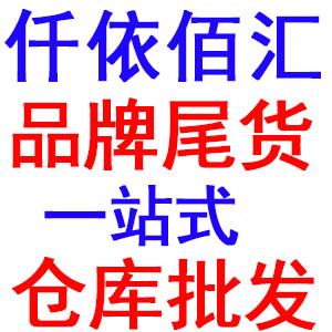北京一线品牌折扣女装批发