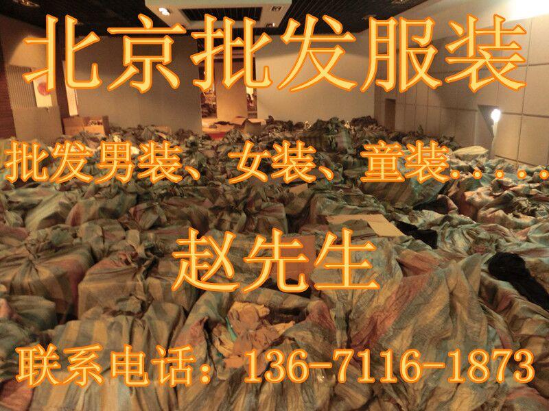 北京服装服饰批发