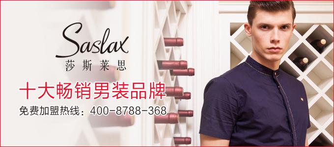 时尚莎斯莱思,享誉业界国际男装品牌,诚邀加盟