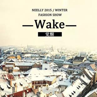 2015NEELLY纳俪冬季新品发布会,诚邀您的莅临