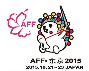 2015年日本东京服装面料展 AFF