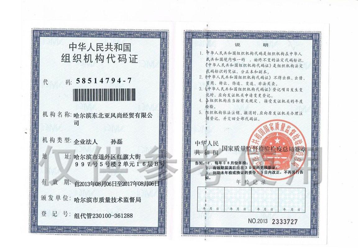 黑龙江价格实惠的东北亚风尚经贸女装批发