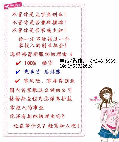 杭州外贸品牌中年女装加盟