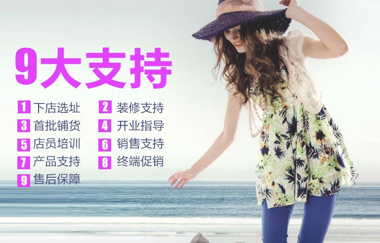 杭州依锦瑞折扣女装,加盟联营,互惠互利