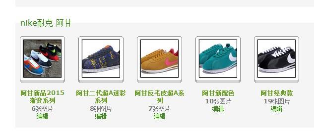中国超A鞋批发