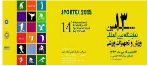 供应2015年伊朗国际体育用品展