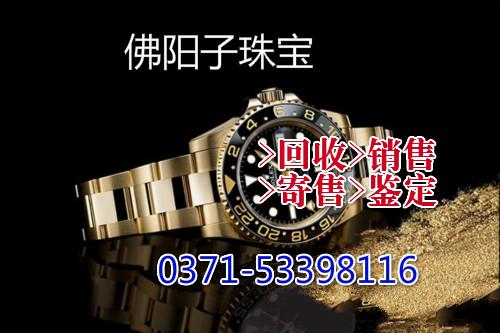 劳力士回收  郑州回收手表