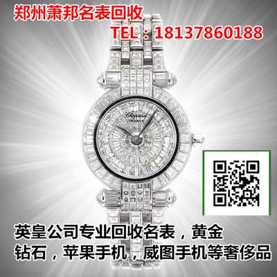郑州专业回收万国手表二手万国手表回收郑州名表回收