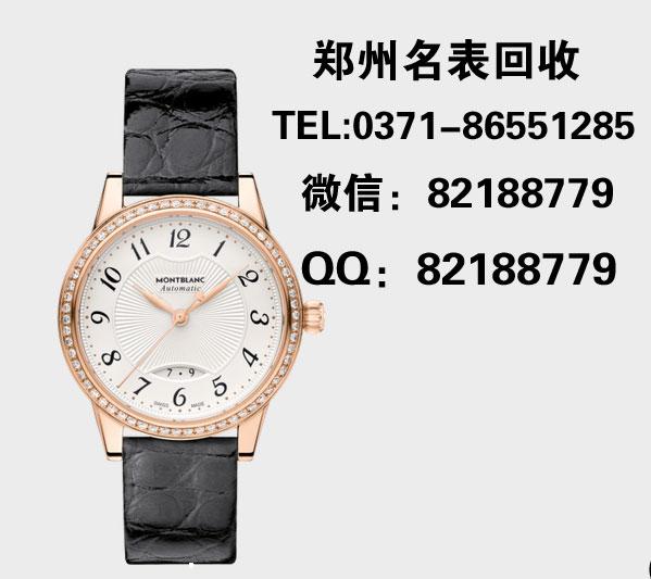 郑州万宝龙二手表回收