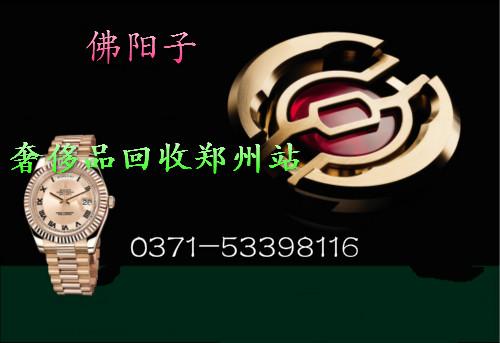 劳力士ROLEX手表郑州回收