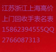 宁波收购钻表机械手表