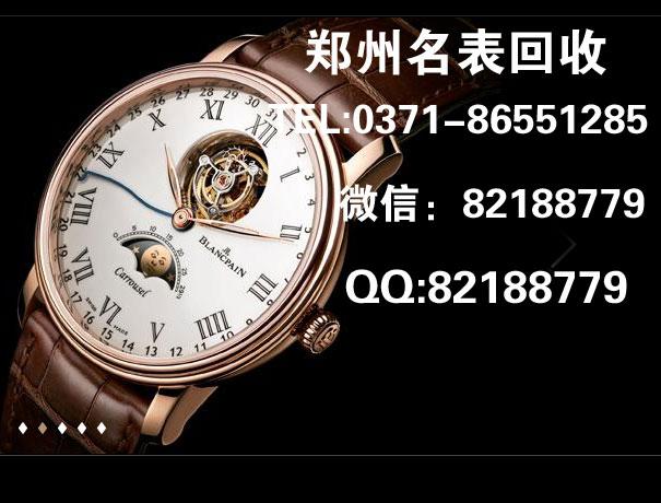 郑州二手宝珀手表回收寄卖