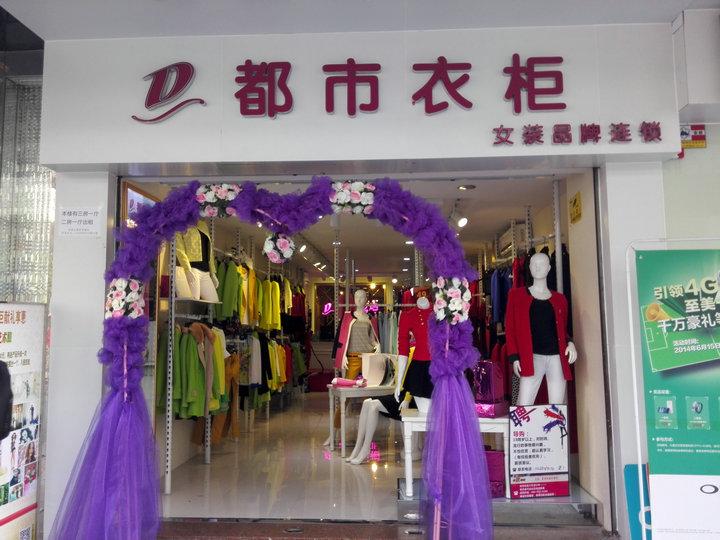 微风中轻快的美  都市衣柜女装品牌诚邀您的加盟