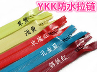 杭州价位合理的YKK防水拉链批发