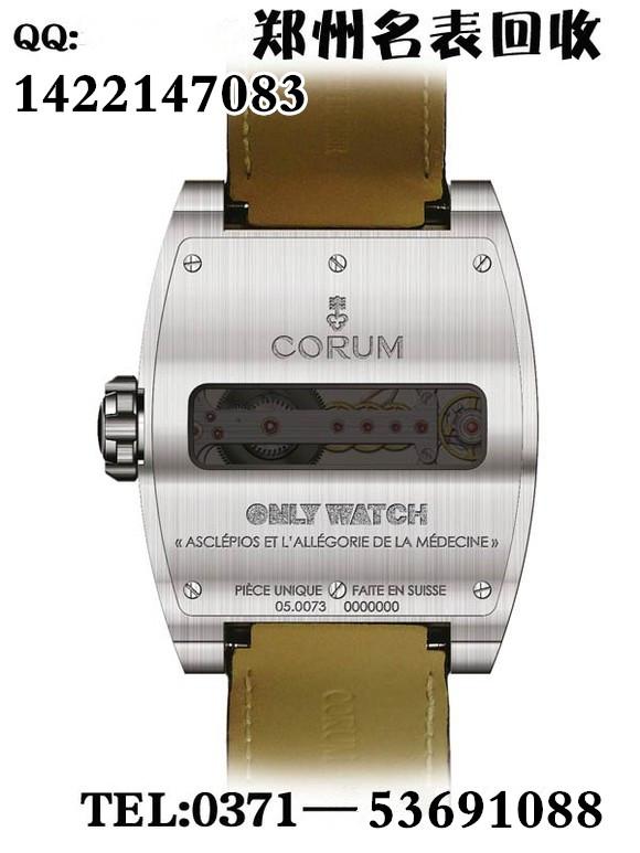 郑州昆仑手表回收