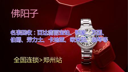卡地亚手表回收  郑州哪里回收Cartier卡地亚
