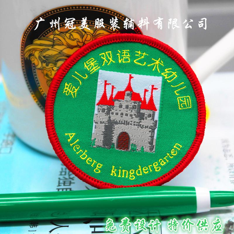 爱儿堡双语艺术幼儿园家纺织唛专业定制 价格实惠质量保证