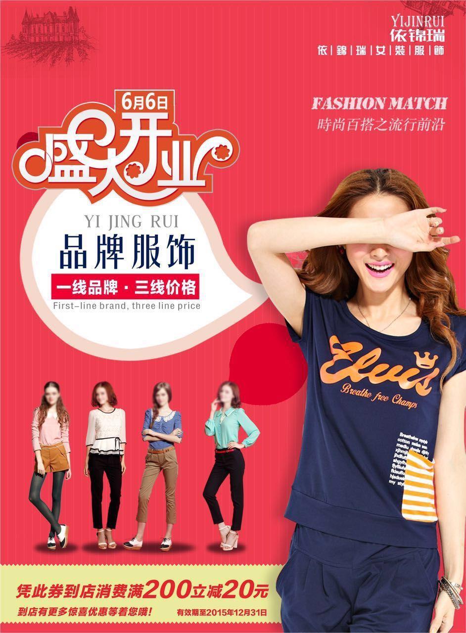 杭州依锦瑞服饰区域代理、专卖加盟、会员店加盟