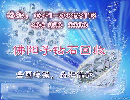 郑州GIA钻石回收